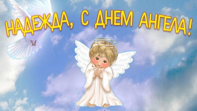 Красивые картинки на именины Надежды с днём ангела (13)