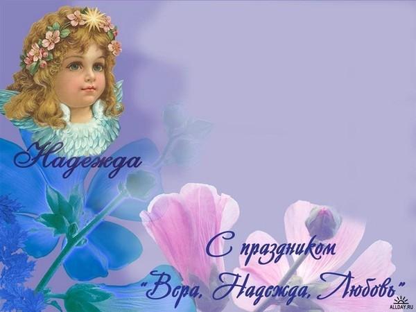 Красивые картинки на именины Надежды с днём ангела (14)