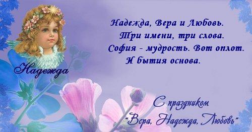Красивые картинки на именины Надежды с днём ангела (15)