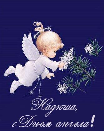 Красивые картинки на именины Надежды с днём ангела (16)