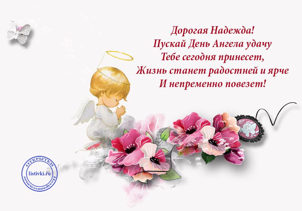 Красивые картинки на именины Надежды с днём ангела (4)