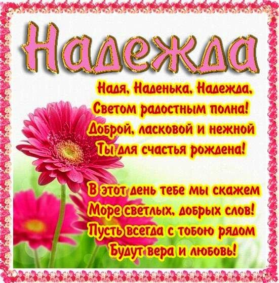 Красивые картинки на именины Надежды с днём ангела (7)