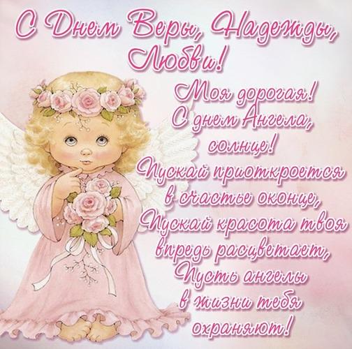 Красивые картинки на именины Надежды с днём ангела (9)