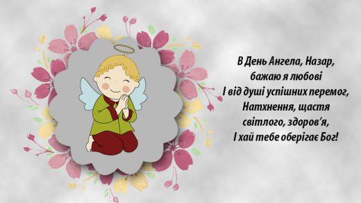 Красивые картинки на именины Назара с днём ангела (2)