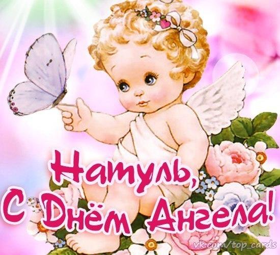С днем ангела наташи открытки