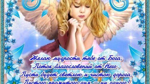 Красивые картинки на именины Натали с днём ангела (4)