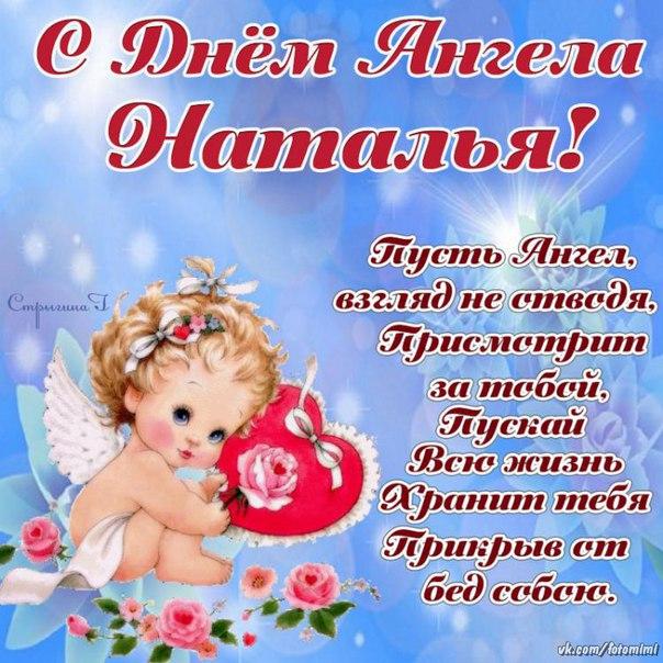 Зверюшками ночь, открытки поздравление с днем ангела натальи