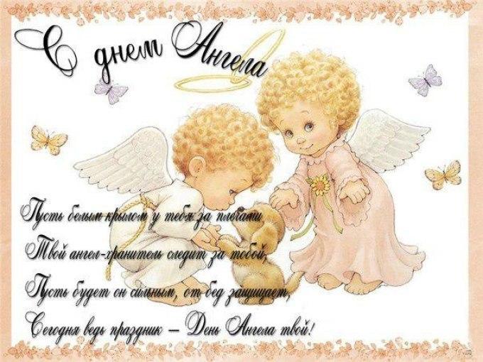 Поздравления с днем ангела екатерине прикольные
