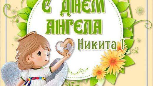 Красивые картинки на именины Никиты с днём ангела (4)
