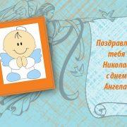 Красивые картинки на именины Николая с днём ангела (3)
