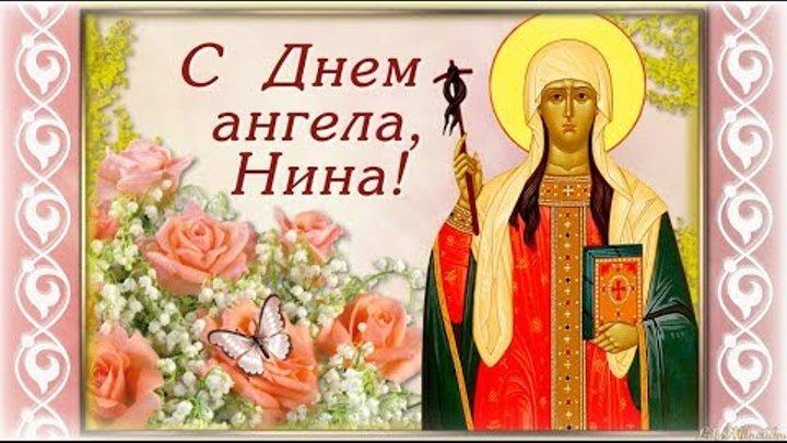 Красивые картинки на именины Нины с днём ангела (10)