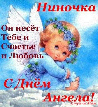 Красивые картинки на именины Нины с днём ангела (14)