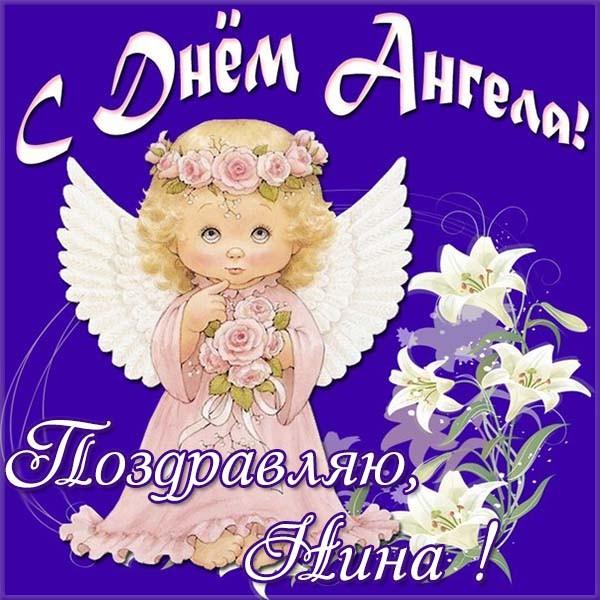 Красивые картинки на именины Нины с днём ангела (4)