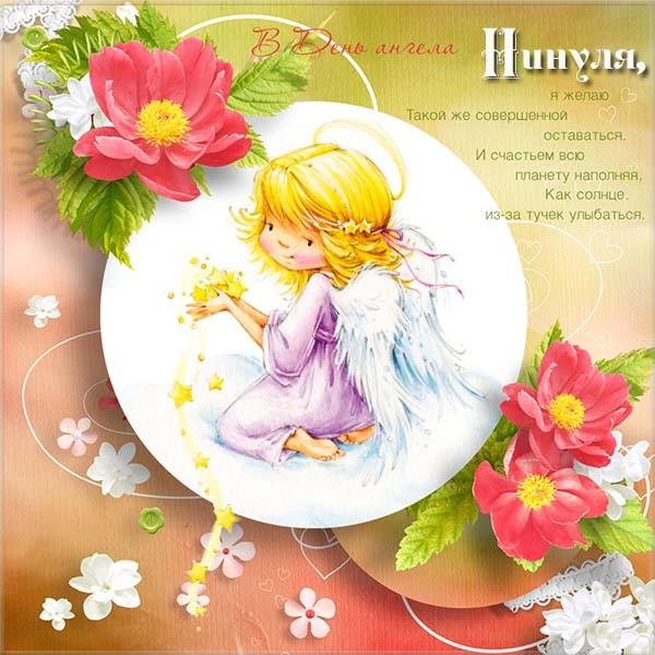 Красивые картинки на именины Нины с днём ангела (6)