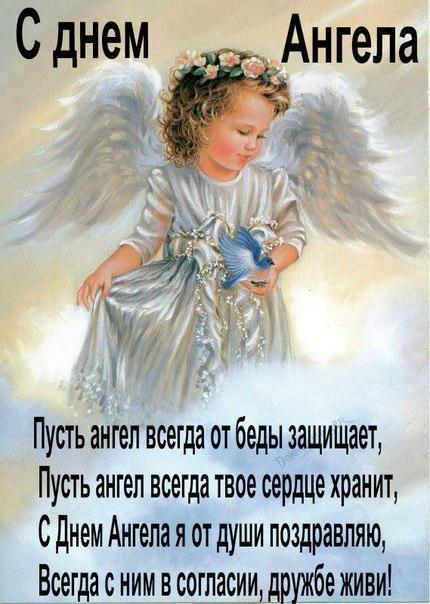 Красивые картинки на именины Нины с днём ангела (7)
