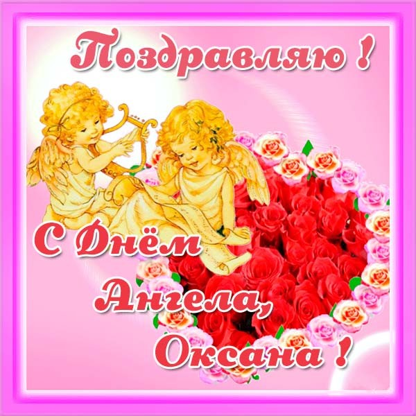 Красивые картинки на именины Оксаны с днём ангела (1)