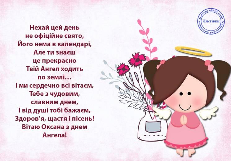 Красивые картинки на именины Оксаны с днём ангела (10)
