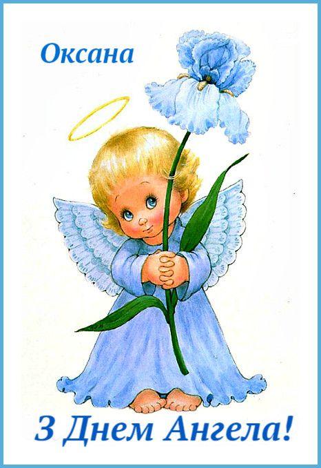 Поздравленья с днем ангела оксаны