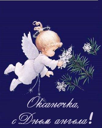 Красивые картинки на именины Оксаны с днём ангела (13)