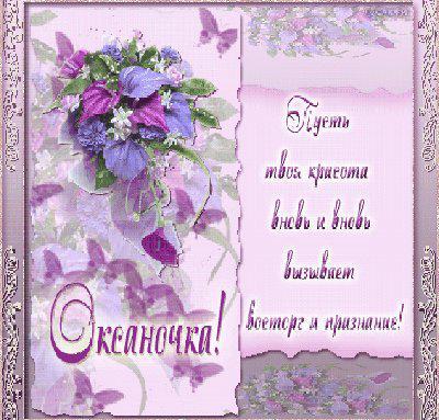 Красивые картинки на именины Оксаны с днём ангела (14)