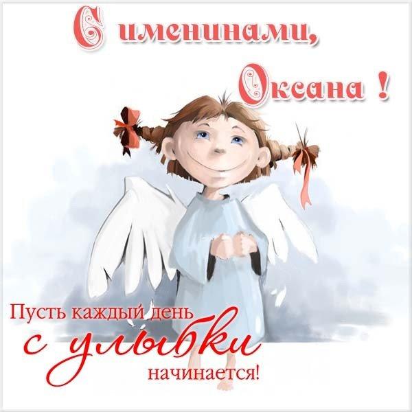 Красивые картинки на именины Оксаны с днём ангела (15)