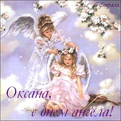 Красивые картинки на именины Оксаны с днём ангела (16)