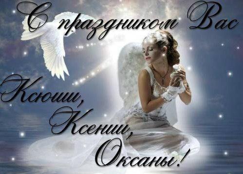 Красивые картинки на именины Оксаны с днём ангела (17)