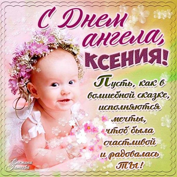 Красивые картинки на именины Оксаны с днём ангела (2)
