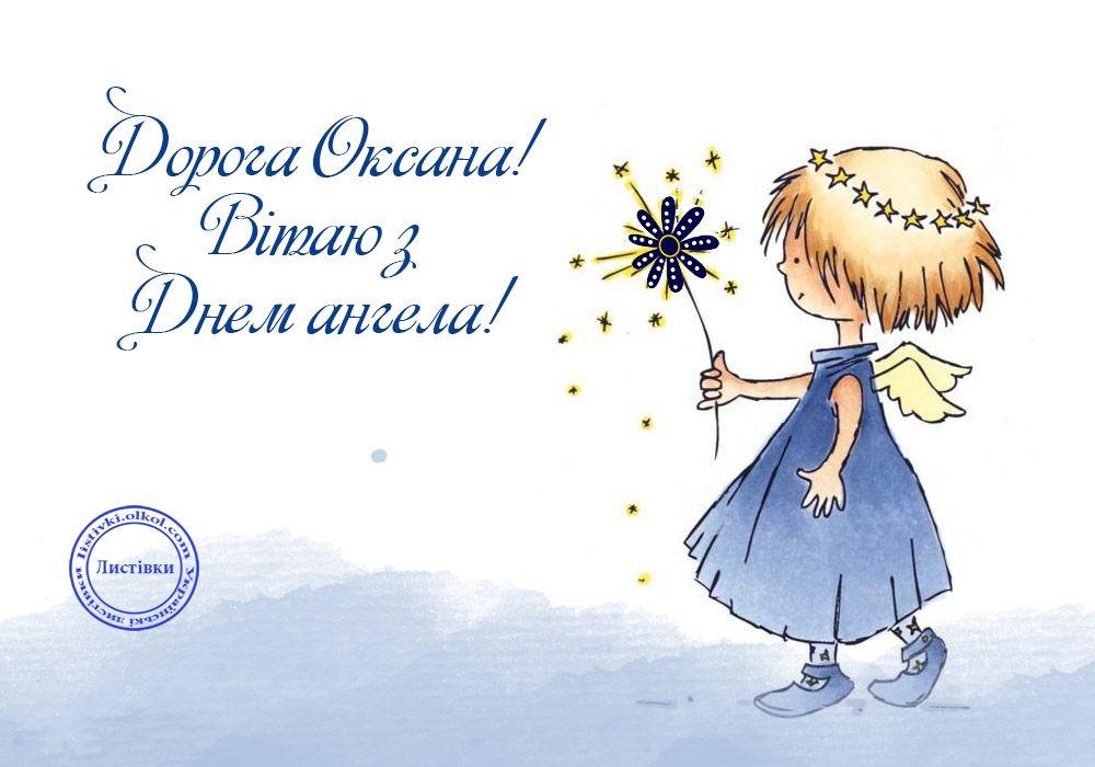 Красивые картинки на именины Оксаны с днём ангела (6)