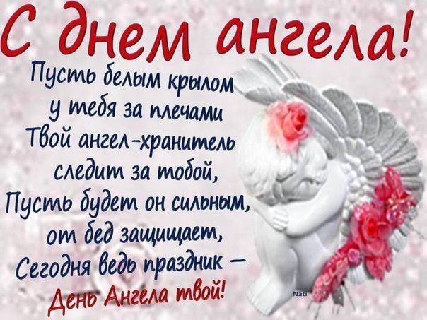 Красивые картинки на именины Оксаны с днём ангела (7)