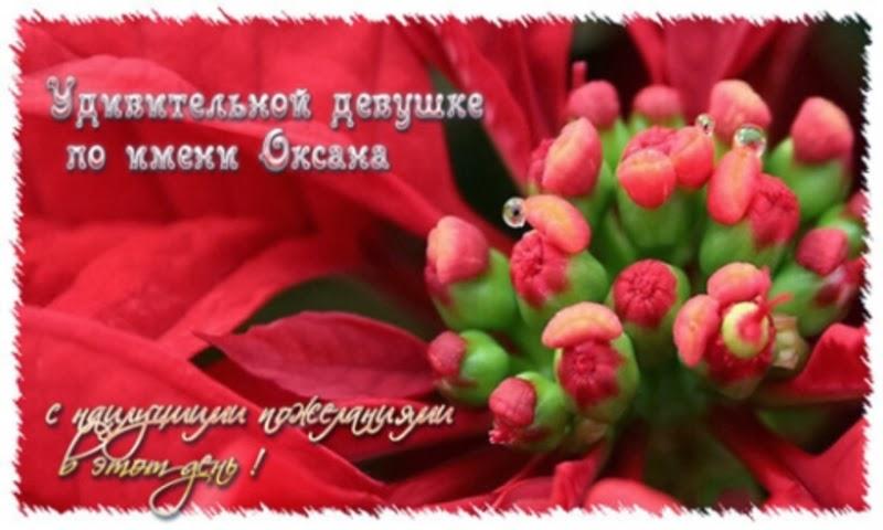 Красивые картинки на именины Оксаны с днём ангела (8)