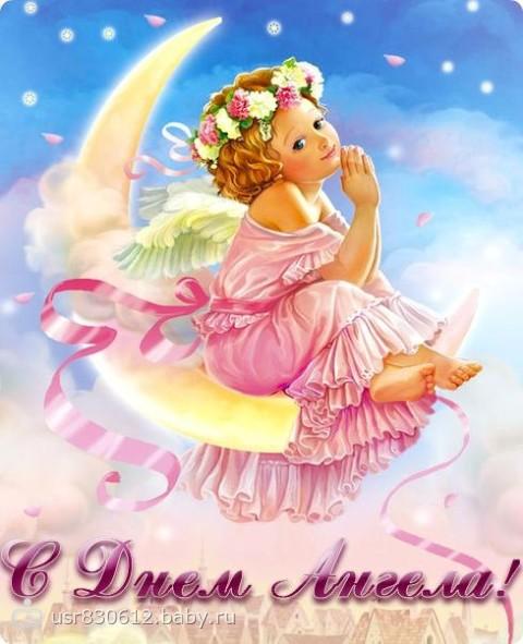 Красивые картинки на именины Ольги с днём ангела (10)