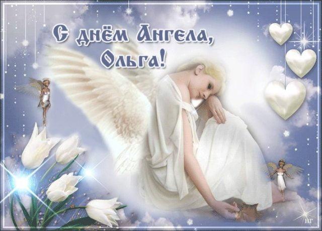 Красивые картинки на именины Ольги с днём ангела (12)