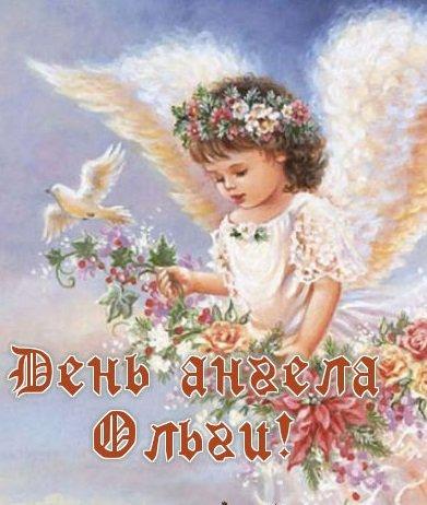 Красивые картинки на именины Ольги с днём ангела (15)