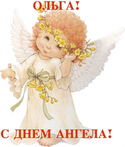 Красивые картинки на именины Ольги с днём ангела (16)