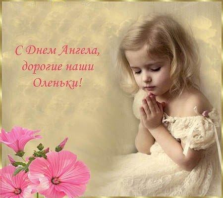 Красивые картинки на именины Ольги с днём ангела (17)