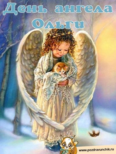 Красивые картинки на именины Ольги с днём ангела (2)