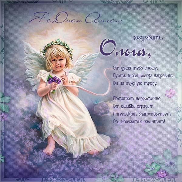 Красивые картинки на именины Ольги с днём ангела (3)