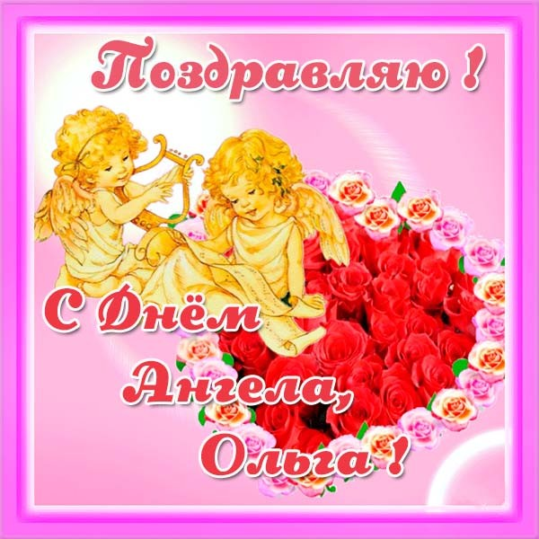 Красивые картинки на именины Ольги с днём ангела (4)