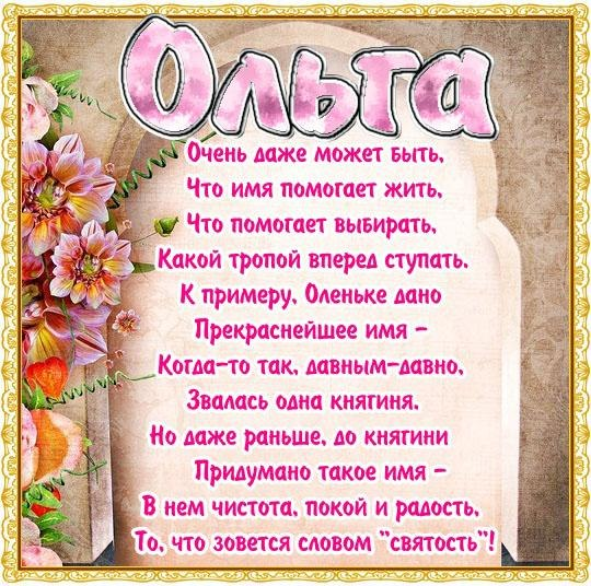 Красивые картинки на именины Ольги с днём ангела (5)