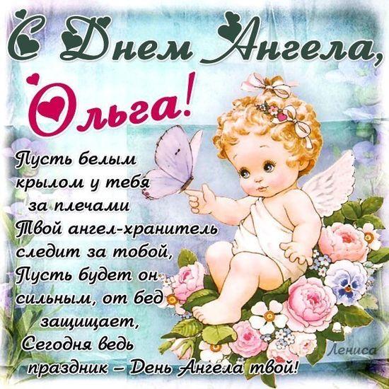 Красивые картинки на именины Ольги с днём ангела (7)