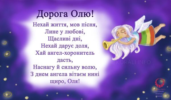 Красивые картинки на именины Ольги с днём ангела (8)