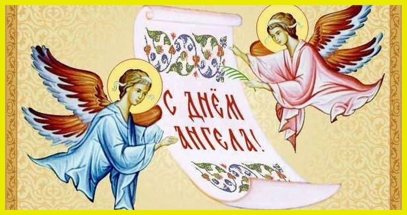 Красивые картинки на именины Остапа с днём ангела (3)