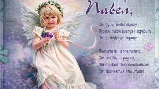 Красивые картинки на именины Павла с днём ангела (1)
