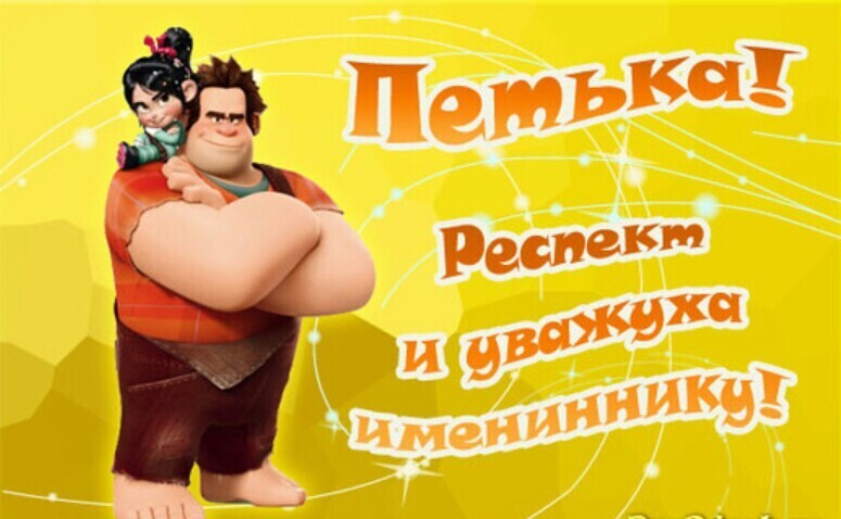 Новый год, петя с днем рождения картинки анимация