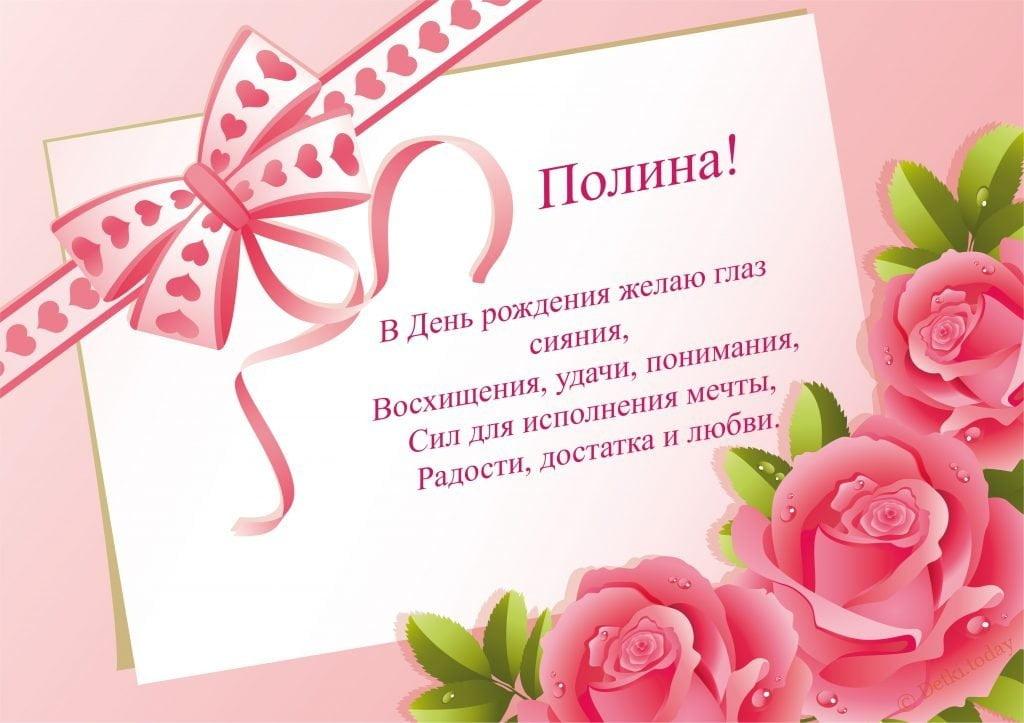 Красивые картинки на именины Полины с днём ангела (1)