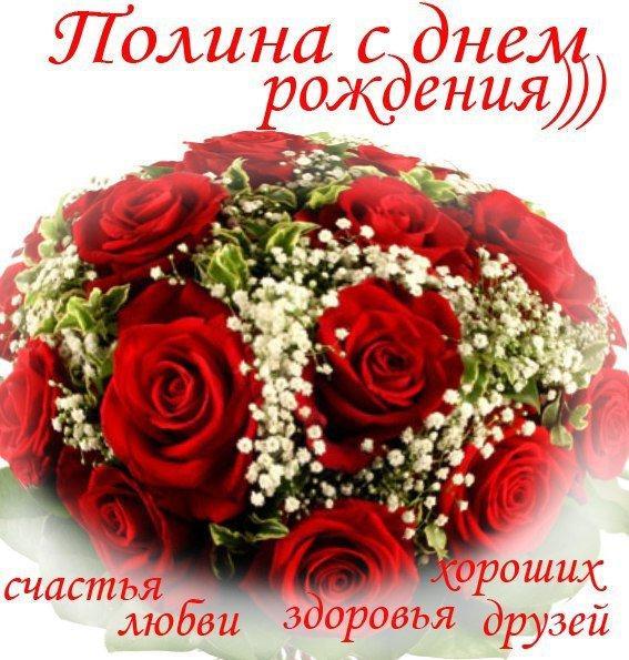 Красивые картинки на именины Полины с днём ангела (11)