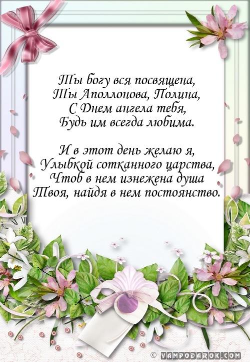 Красивые картинки на именины Полины с днём ангела (3)