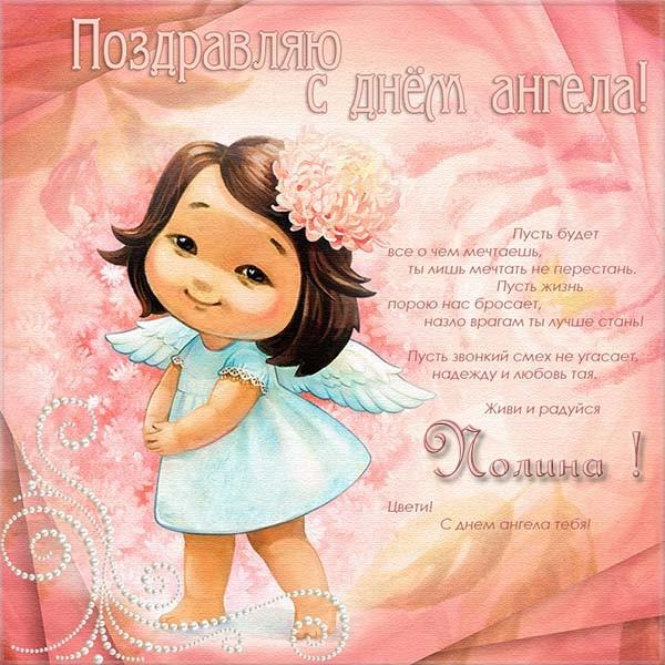 Красивые картинки на именины Полины с днём ангела (5)