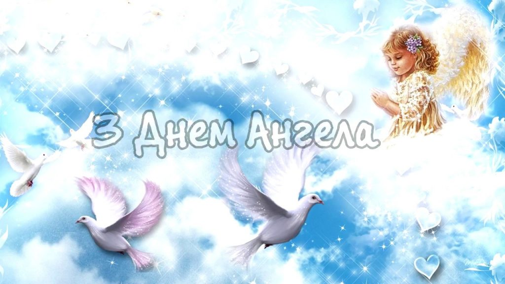 Красивые картинки на именины Ростислава с днём ангела (1)